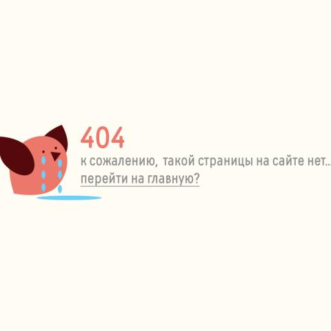 %d0%bc%d0%b0%d0%ba%d0%b5%d1%82_404